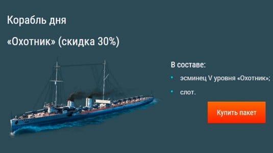 Июль — месяц скидок в World of Warships