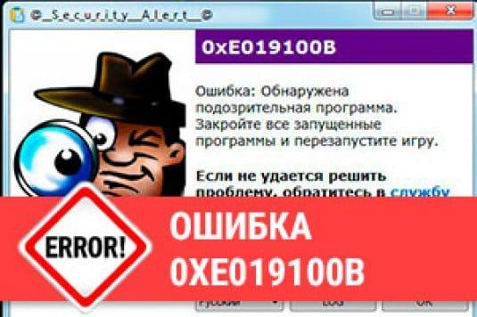 Код ошибки 0xE019100B — советы, как исправить