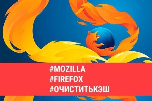 Инструкция, как очистить кэш в браузере Mozilla Firefox
