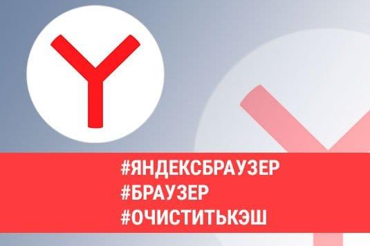 Инструкция, как очистить кэш в браузере Яндекс.Браузер