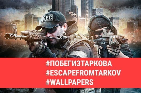 Побег из Таркова (Escape from Tarkov): обои