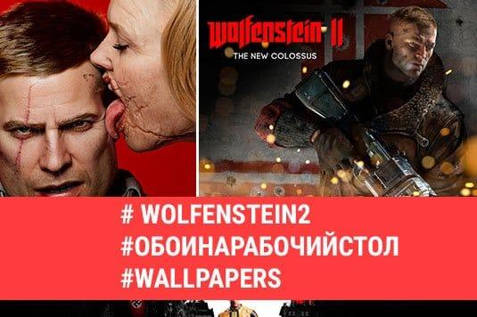 Wolfenstein 2 — обои на рабочий стол