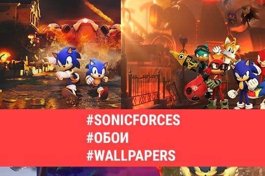 Sonic Forces: обои на рабочий стол