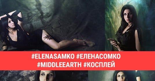 Косплей на Middle-earth от Елены Самко