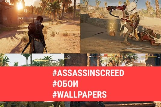 Обои Assassin's Creed: Истоки
