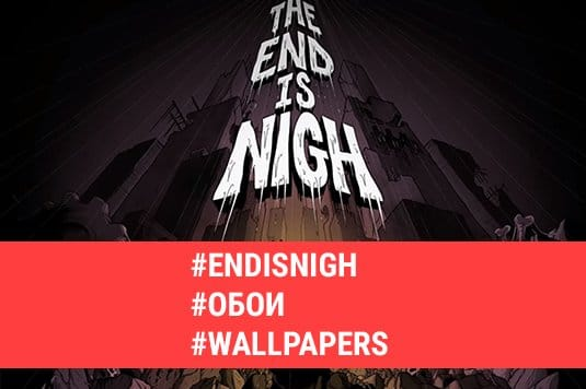 Обои The End Is Nigh