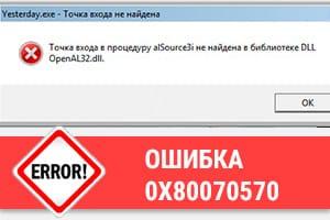 Ошибка: Запуск программы невозможен, поскольку OpenAL32.dll не найден