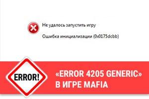 Не удалось запустить игру: Ошибка инициализации 0x0175DXBB