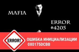 Ошибка Error 4205 generic в игре Mafia