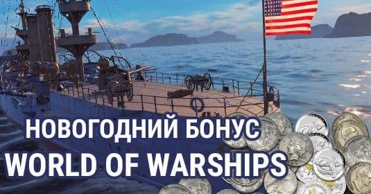 Невероятный новогодний бонус от World of Warships