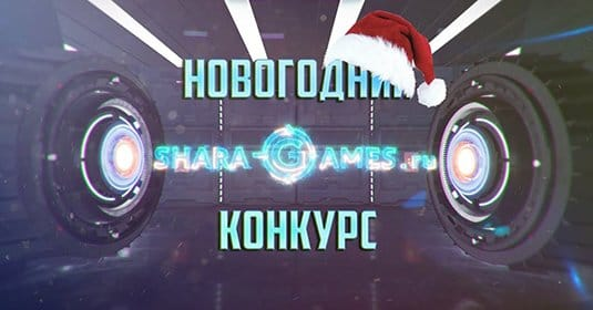 Большой новогодний конкурс от канала Shara-Games.ru