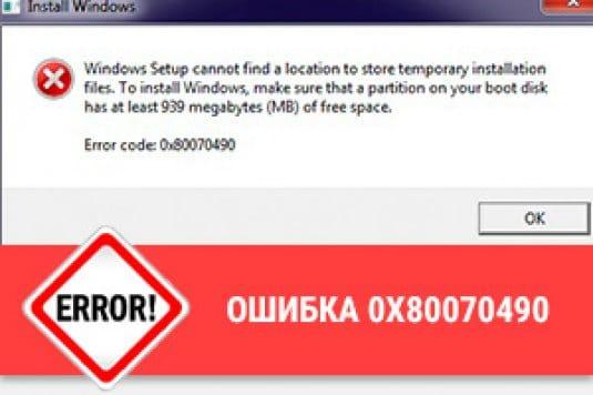 Ошибка 0x80070490