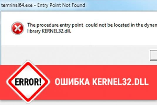 Ошибка kernel32.dll