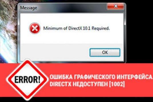 Ошибка графического интерфейса. DirectX недоступен [1002]