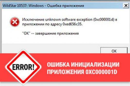 Ошибка инициализации приложения 0xc000001d
