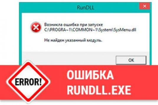 Ошибка RunDll.exe