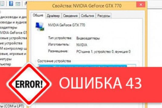 Ошибка 43 Nvidia