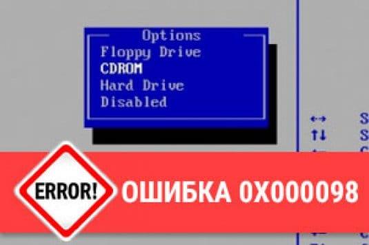 Ошибка 0x000098 при запуске Windows —что делать