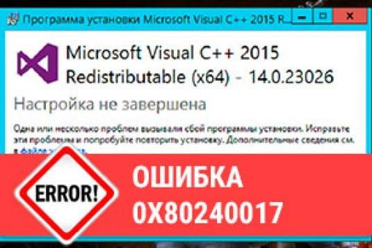 Ошибка 0x80240017 Visual C++ Redistributable 2015 — что делать