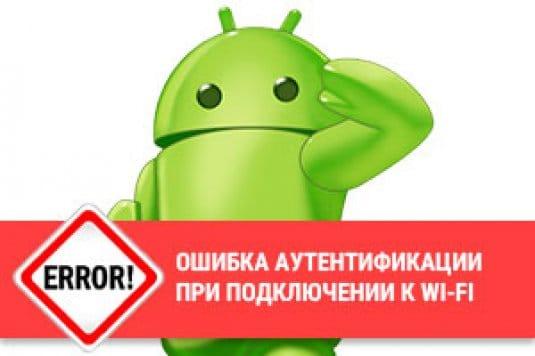 Ошибка аутентификации при подключении к Wi-Fi на Android — что делать