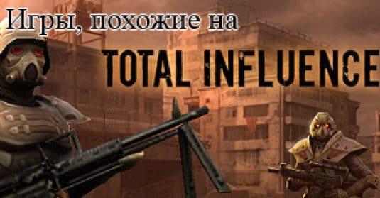 Игры-аналог Total Influence