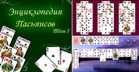 Энциклопедия пасьянсов Том 1