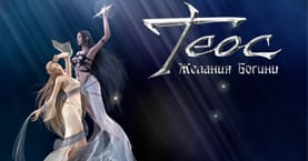 Теос: Желания богини