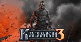 Секретная тактика за Украину в Казаках 3 без времени мира