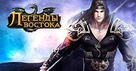 Легенды Востока [iOS]