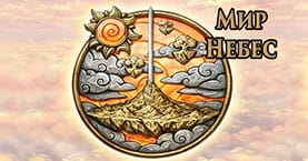 Мир Небес