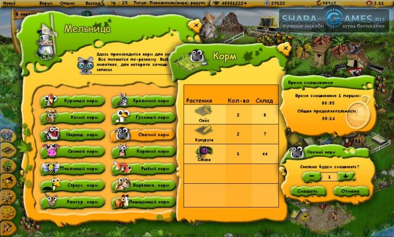 Симулятор фермы farmerama позволит интересно провести время любителям экономических стратегий и игр-симуляторов