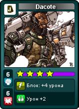Обезбашенный карточный герой