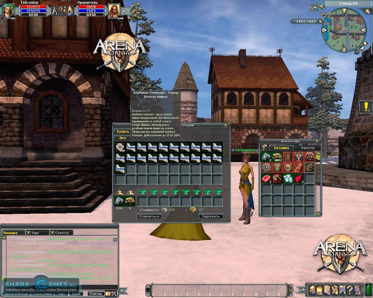 Online Игру Arena