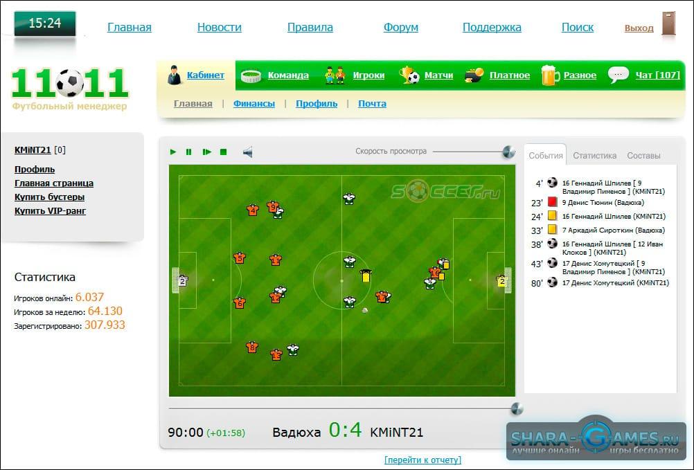 турнирная таблица чемпионата россии по футболу