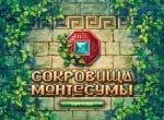 Загрузка игры Сокровища Монтесумы