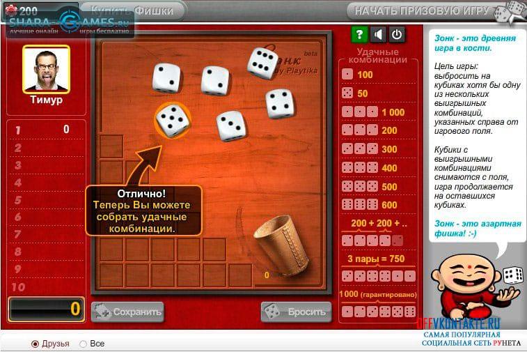 бесплатно играть онлайн зонг