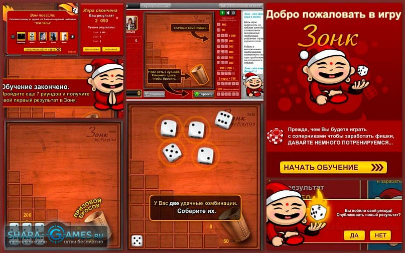 Играть в зонк онлайн бесплатно