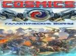 Игра о космических приключениях