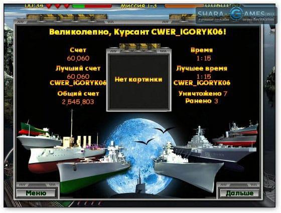 Игру На Компьютер Морской Бой Подводная Война