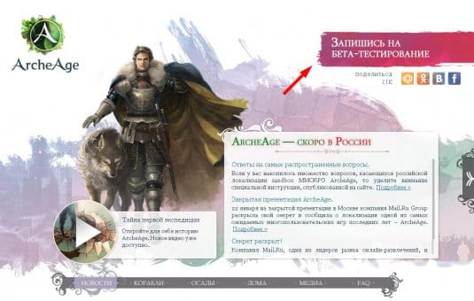 Регистрация на ОБТ ArcheAge