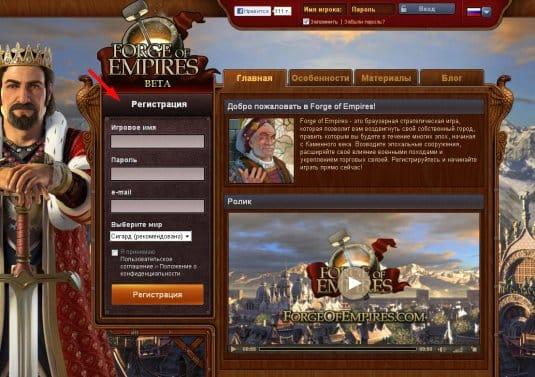 Регистрация в игре Forge of Empires