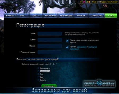 Рифт регистрация
