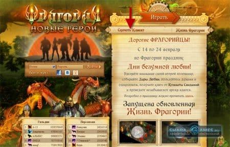 Сайт Фрагории — это место для регистрации и скачивания клиента игры