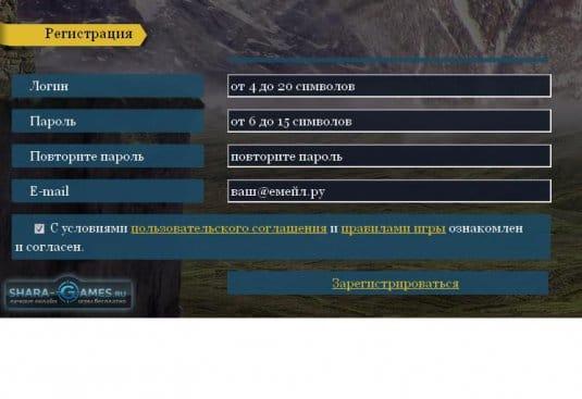 Окно создания учетной записи в игре