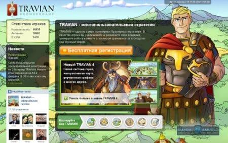 ����������� �� Travian ru