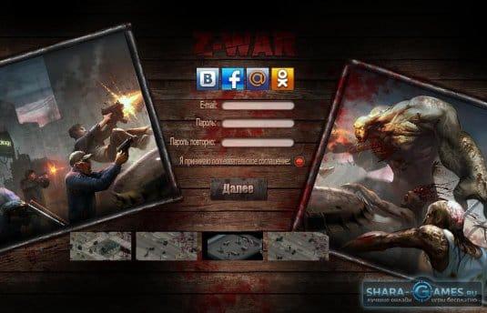 Окно регистрации в игре про зомби
