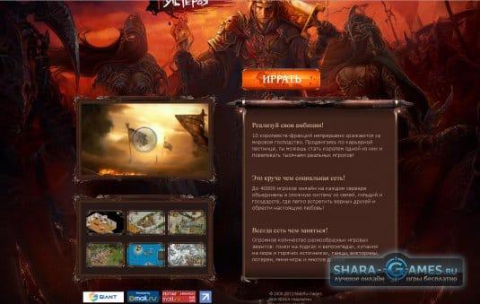 Скриншот с официального сайта Путь Героя