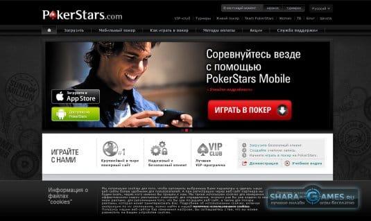 ��������� ����� � pokerstars.com