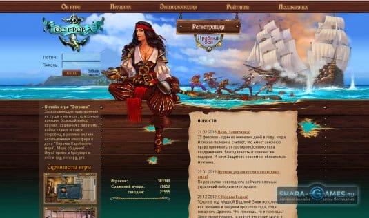 Острова — официальный сайт. Скриншот