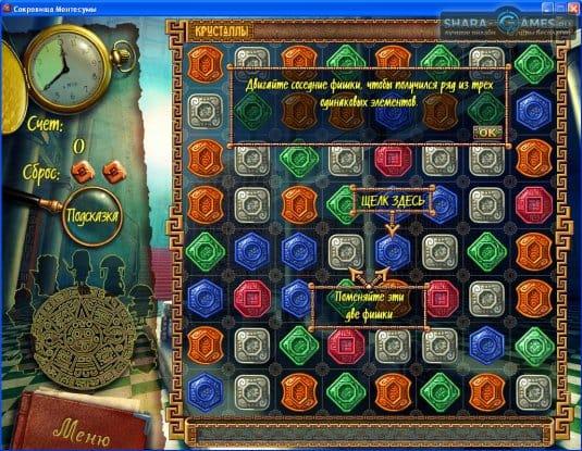 Подсказки в игре Сокровища Монтесумы